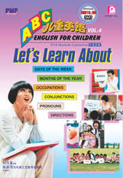 ABC - English For Children Vol.4 兒童英語 Vol.4