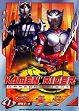 Kamen Rider: Dragon Knight 假面骑士-龙骑 Vol.1 (DVD)