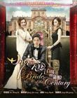 百年的新娘 Bride Of The Century Eps. 1 � 20 (DVD)