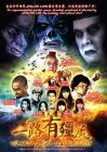 一路有僵尸 Zombies VS The Lucky Exorcist (DVD)