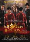大舞狮关圣宫 The Great Lion: Kun Seng Keng(DVD)