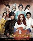 神醫 THE GREAT DOCTOR (DVD)